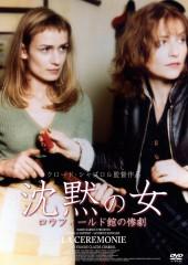 沈黙の女/ロウフィールド館の惨劇