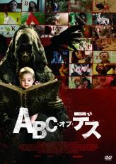 ABC・オブ・デス