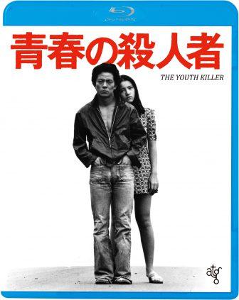 青春の殺人者