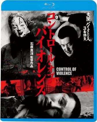 大阪バイオレンス3番勝負 コントロール・オブ・バイオレンスCONTROL OF VIOLENCE