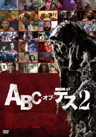 ABC・オブ・デス2